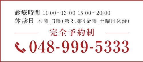 TEL:048-999-5333